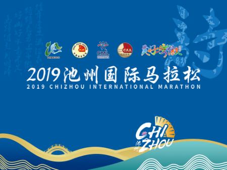 2019池州国际马拉松